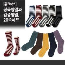 [삭스패밀리] 여성 워크삭스/장목양말 20족세트모음