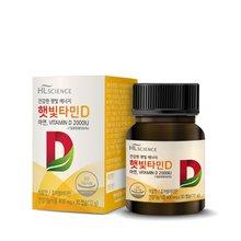 츄어블 햇빛타민D 2000IU 1통(1개월분)