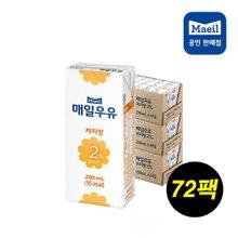[매일우유] SLIM_매일멸균 저지방 2% 200mlX72팩