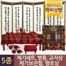 [박씨상방](5종85)남원 고급(특칠)물푸레제기47P세트외 제수용품세트