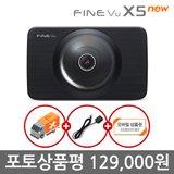 파인뷰 X5 NEW FHD/HD 국내최초 2배저장 2 채널블랙박스 16GB