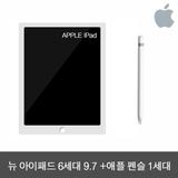 [APPLE]애플 뉴 아이패드 6세대 9.7 2018년형 128G Wi-Fi 모델 + Apple Pencil 1세대 MK0C2KH/A Y