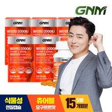 [GNM자연의품격]맛있는 비타민D 2000IU 3개월분 5병 (총 15개월분)