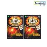 동국제약 자석파스 피프 에레키반 MAX 2000 (2세트)총60개+쇼핑백