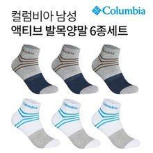 컬럼비아 남성 스포티 라인 발목양말 6P_SET