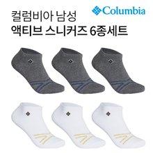 컬럼비아 남성 엑스라인 로고자수 스니커즈 6P_SET