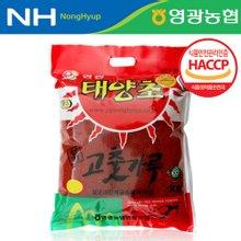 [HACCP인증] 영광농협 태양초 청결 고춧가루 골드(보통맛) 1kg 2봉