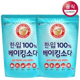 [한입] [한입] 100% 천연 베이킹소다 2kg x2개 주방세제/다목적/설거지/세탁/분말세제/산소계표백제
