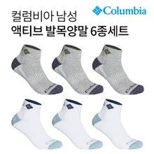 컬럼비아 남성 액티브 이중파일 넥인컬러 발목양말 6P_SET
