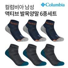 컬럼비아 남성 액티브 이중파일 바닥배색 발목양말 6P_SET