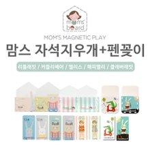 [맘스보드]자석펜꽂이+지우개세트 / 유아 자석 칠판 화이트