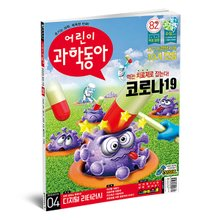 어린이과학동아 6개월 정기구독 (12권)