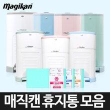 [한정판매]매직캔 휴지통 9리터 M220PS시리즈