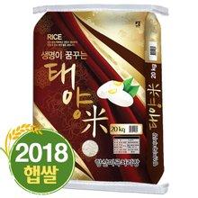 2018년 햅쌀 태양미 20kg (백미)