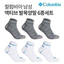 컬럼비아 남성 액티브 이중파일 넥라인 로고 발목양말 6P_SET