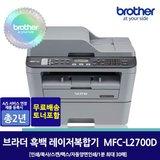 브라더 MFC-L2700D 초고속 흑백레이저팩스복합기_인쇄/팩스/복사/스캔/자동양면인쇄