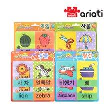 [아리아띠] 유아 낱말카드 4종모음 자석칠판 장난감 유아 자석 퍼즐/자석교구/자석놀이