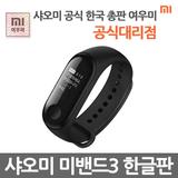 V[공식대리점][xiaomi]샤오미 미밴드3 한글판 XMSH05HM 2018년 출시 신제품