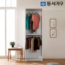 EDFby동서가구 화이트케이 드레스룸 2단 짧은옷장 DF636436