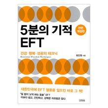 5분의 기적 EFT : 건강.행복.성공의 테크닉, 전면개정판