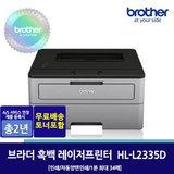 브라더 HL-L2335D 흑백레이저프린터_자동양면인쇄