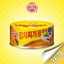 [오뚜기] 김치찌개용참치 150g x 36캔