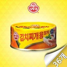 [오뚜기] 김치찌개용참치100g x 36캔