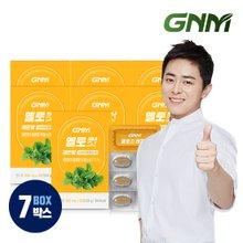 [GNM자연의품격]옐로컷 레몬밤정 1개월분 7박스 (총 7개월분)