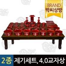 [박씨상방](2종351)남원 원목 통장구 민제기세트37p+4.0엔틱직교자+4.0커버+(3종)제수용품