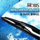 [모비스] 윙 와이퍼 블레이드 400mm [모비스와이퍼][블레이드와이퍼][자동차와이퍼]