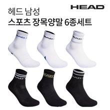헤드 남성 매쉬 스포츠 파일 발목양말 6P_SET