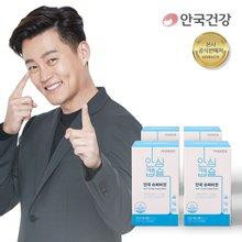[안국건강] 안국 슈퍼비전 아스타잔틴 4박스(4개월분)
