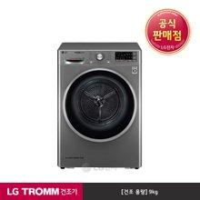 [LG] TROMM ALL NEW 건조기 신모델 스톤실버 RH9SGAN (용량 9kg)