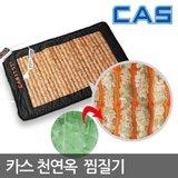 [카스] CAS 천연옥 전기찜질기(CM-04)/타이머/온열찜질기/찜질팩