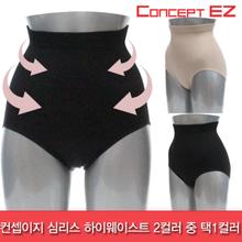 [컨셉이지]심리스 하이웨이스트 팬티 2컬러 중 택1컬러