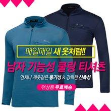 [무료배송]남성 여름 기능성 쿨링 스판 티셔츠 6종 택1