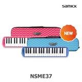삼익 멜로디언 NSM-E37 에바케이스 핑크/블루