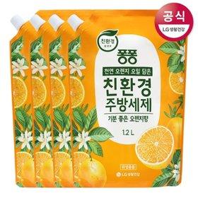 [퐁퐁] 천연 오렌지 오일 담은 친환경 주방세제 기분좋은 오렌지향 1.2L x4개