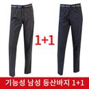 [1+1특가]봄,가을 등산복/단체복,작업복/기능성 남성 등산바지 3종 택2