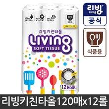 [식품용 안심사용!] 리빙 키친타올 120매 12롤/100%천연펄프/무형광