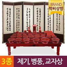 [박씨상방](3종258) 남원 연꽃복제기 오리목 38p세트외 제수용품세트