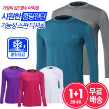 [1+1]남녀 기능성 쿨링 스판 라운드 긴팔 반팔 티셔츠 맨투맨 블루종 자켓 셔츠 쿨티셔츠 2종세트 무배