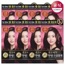 *[리엔] 흑모비책 한방 크림 자연밤색 염색약 120g x8개