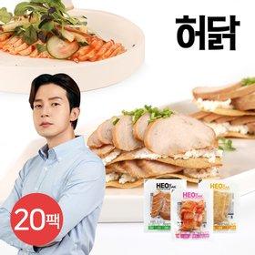 [허닭] 오리지널 닭가슴살 200g 3종 20팩