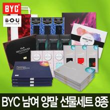 [비오유]BYC 남여 양말선물세트 8종택1
