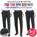 [1+1+1]겨울 인기 남성 기모 정장바지 홀수사이즈OK 3종세트 무료배송