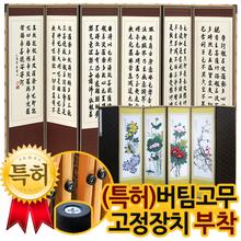 [박씨상방]반야심경 진주비단 6폭병풍(뒷면 화조도4폭)특허 버팀고무 받침대증정