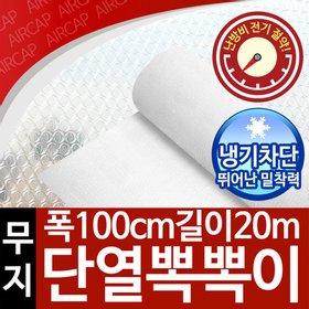 [무료배송] 효성 3중코팅 단열뽁뽁이 길이20m(무지)_냉기차단,난방비절약