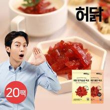 [허닭] 닭가슴살 육포 오리지널/매운맛 30g 20팩