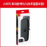 [스위치 주변기기]닌텐도 정품 휴대용 케이스(액정보호필름 포함)